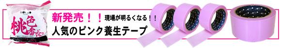 養生テープ ピンク