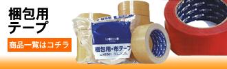 梱包用養生テープ一覧はコチラ