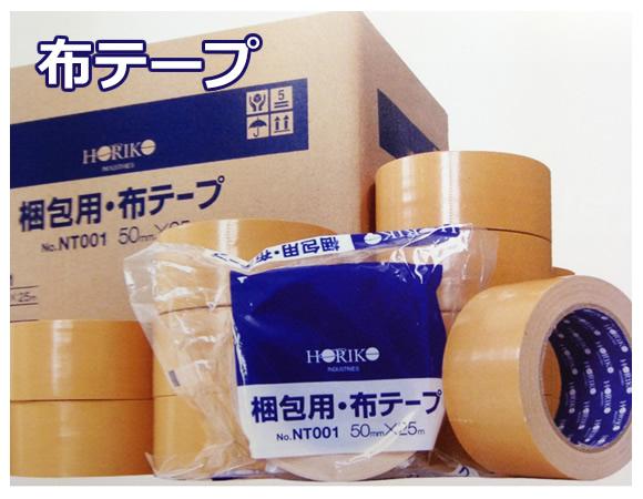 養生テープ 布テープ