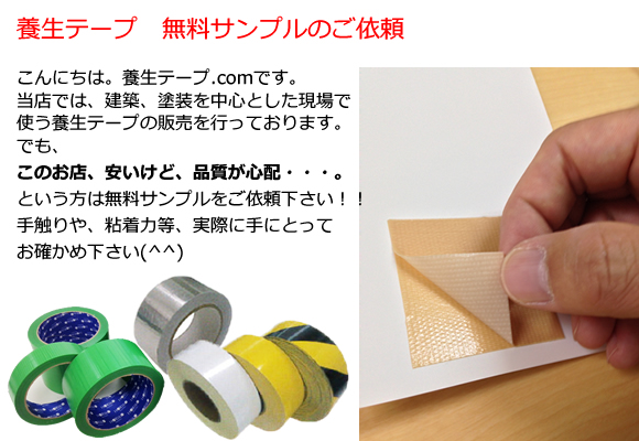 養生テープ.comサンプルご依頼